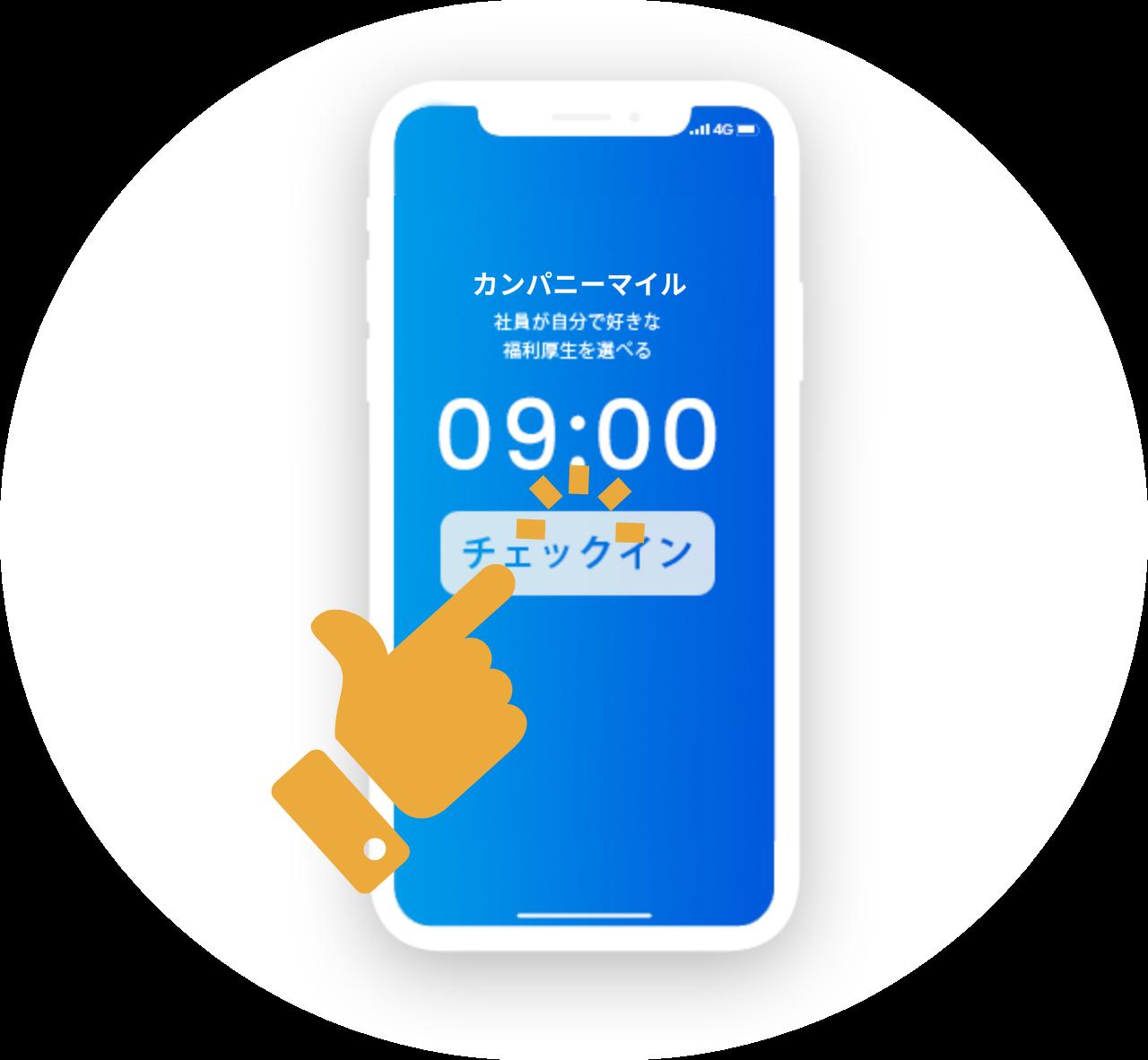 携帯の画面のチェックインボタンを押すイラスト
